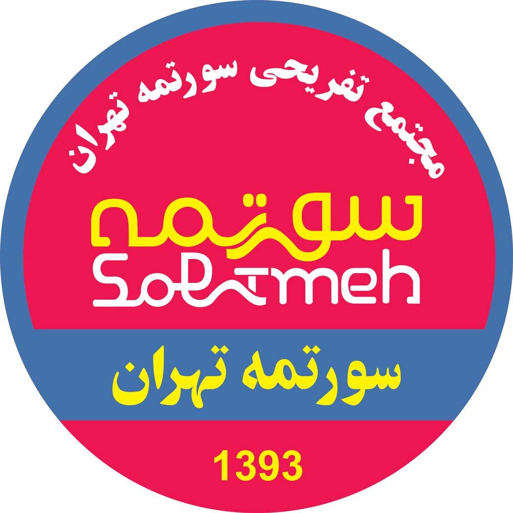 مجموعه سورتمه تهران
