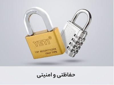 حفاظتی و امنیتی