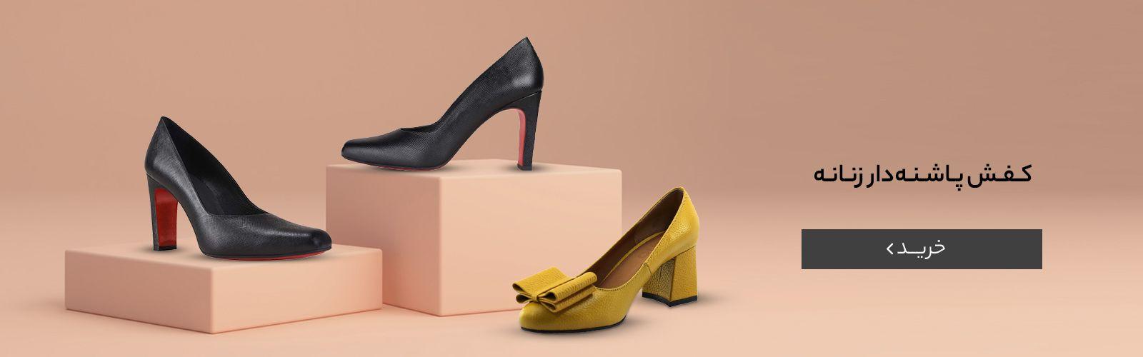 کفش پاشنهدار زنانه