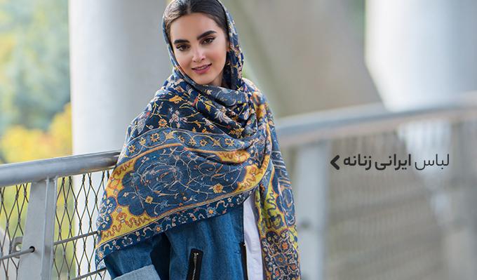 لباس ایرانی زنانه