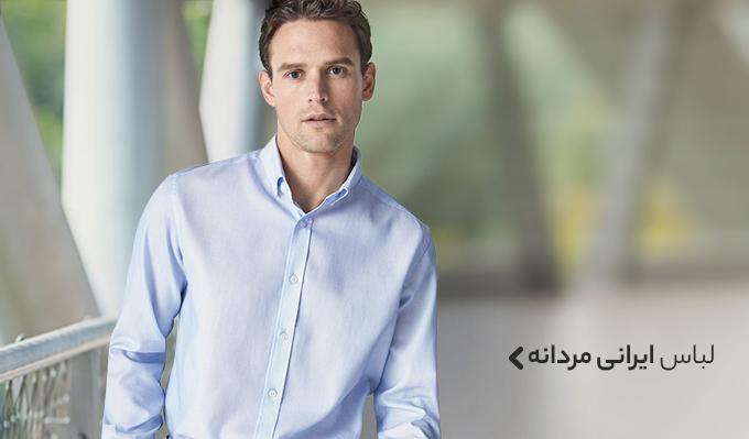 لباس ایرانی مردانه