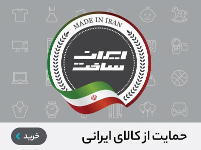 حمایت از کالاهای ایرانی