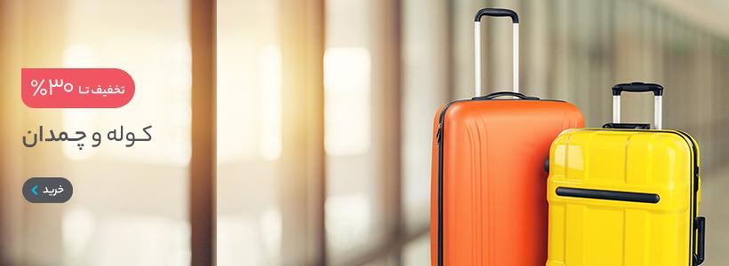 کوله و چمدان