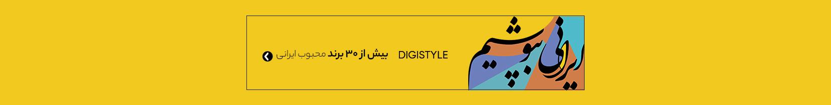 دیجی استایل - ایرانی بپوشیم