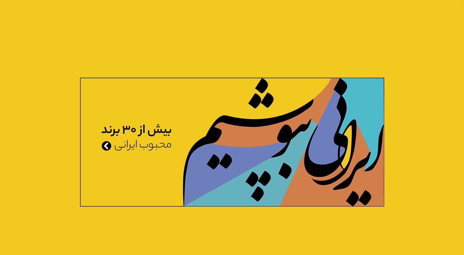 ایرانی بپوشیم