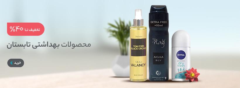 محصولات بهداشتی تابستان