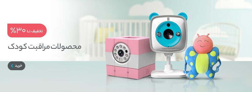 محصولات مراقبت کودک