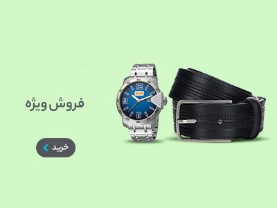 فروش ویژه مد و پوشاک