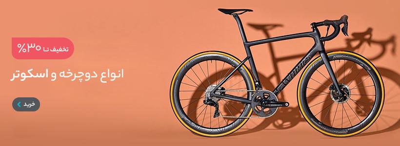 دوچرخه ، سه چرخه و اسکوتر