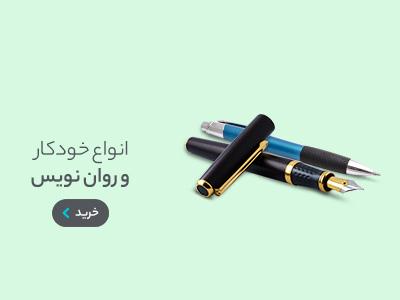 خودکار، روان نویس و خودنویس