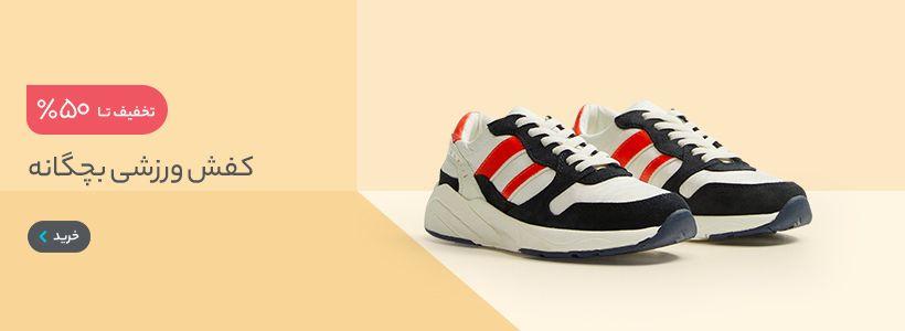 کفش ورزشی بچگانه