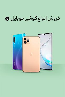 فروش انواع گوشی موبایل