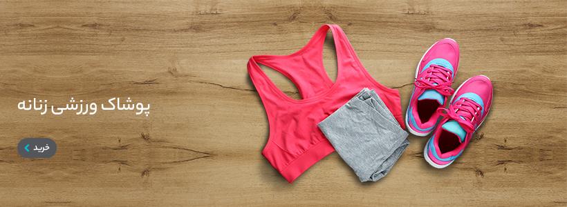پوشاک ورزشی زنانه