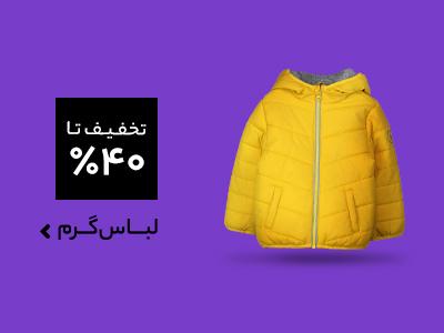 خرید سر ماه - لباس گرم