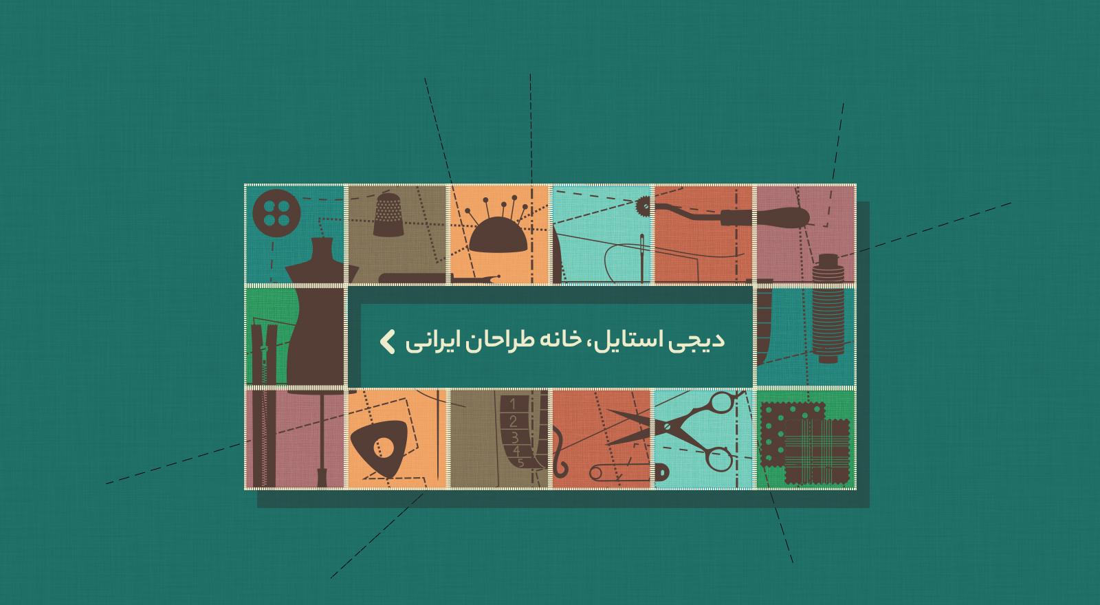 خانه طراحان ایرانی