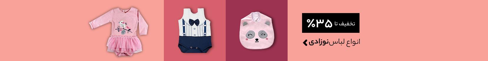 خرید سر ماه - لباس نوزادی