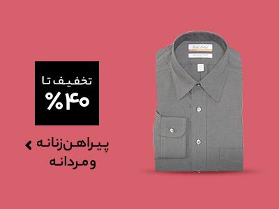 خرید سر ماه - پیراهن زنانه و مردانه