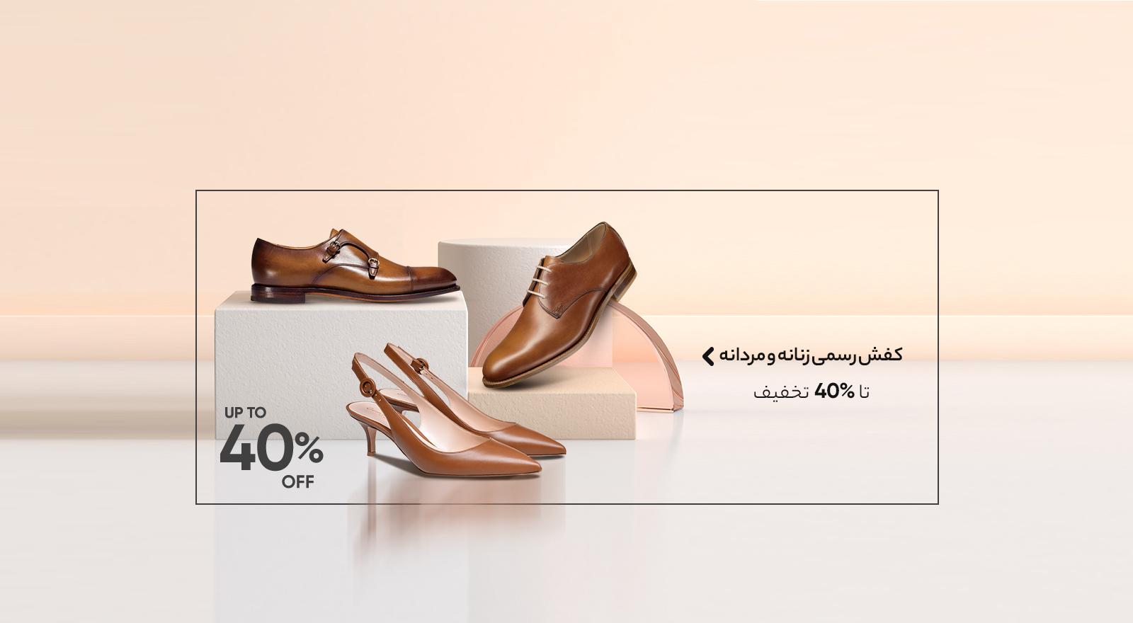 کفش رسمی مردانه و زنانه