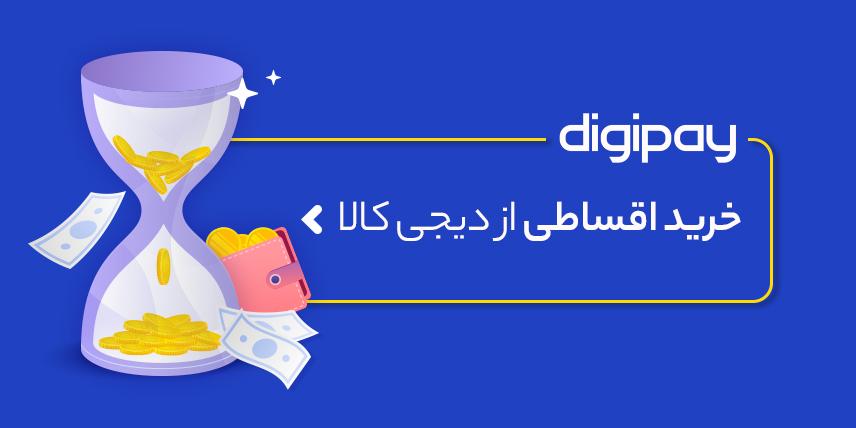خرید اقساطی از دیجی پی