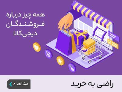 راضی به خرید !