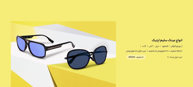 انواع عینک سلیم اپتیک