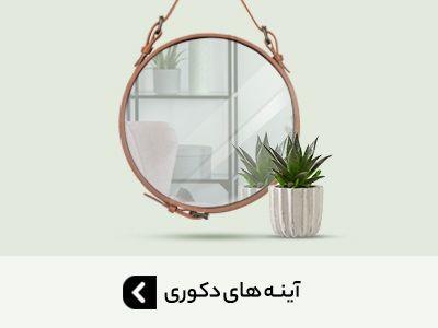 آینه های دکوری