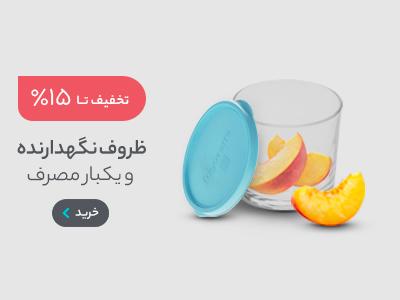 ظروف نگهدارنده و یکبار مصرف
