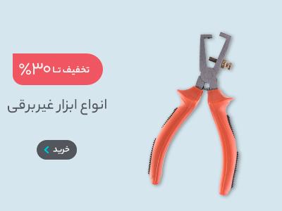 انواع ابزار دستی