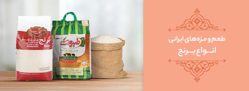 طعم و مزه های ایرانی : انواع برنج