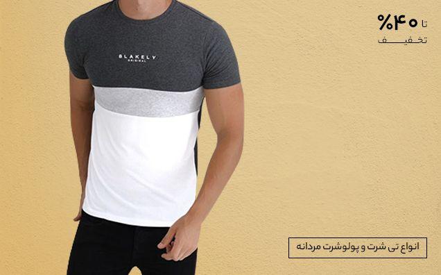 انواع پولوشرت و تی شرت مردانه