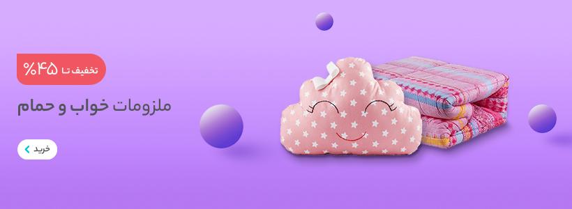 ملزومات خواب و حمام