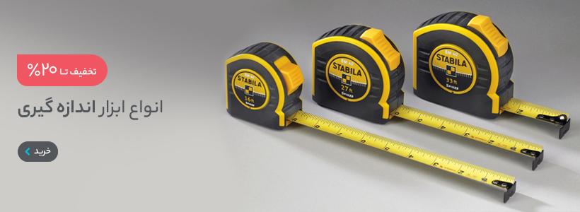 انواع ابزار اندازه گیری