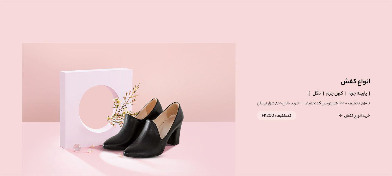 انواع کفش پارینه چرم و کهن چرم و نگل