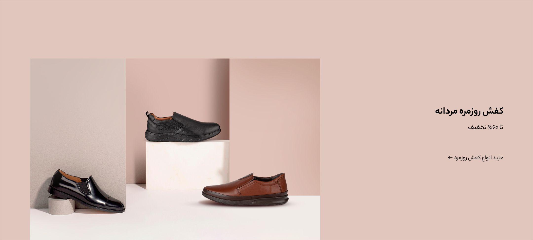کفش های روزمره مردانه