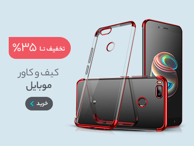 کیف و کاور موبایل