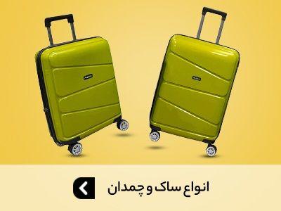 انواع ساک و چمدان