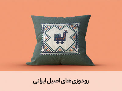 رودوزیهای اصیل ایرانی