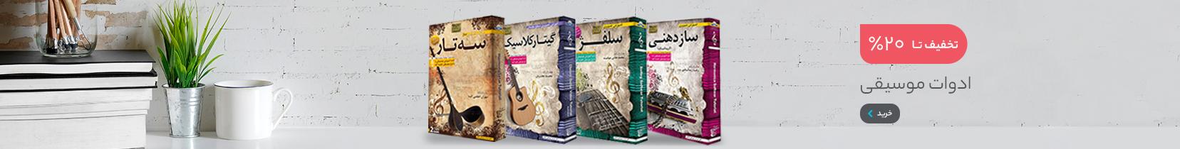 ادوات موسیقی