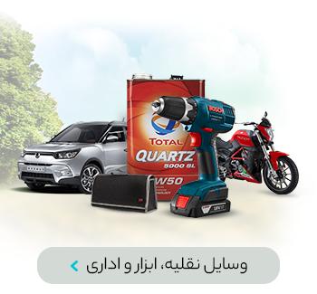 وسایل نقلیه، ابزار و اداری