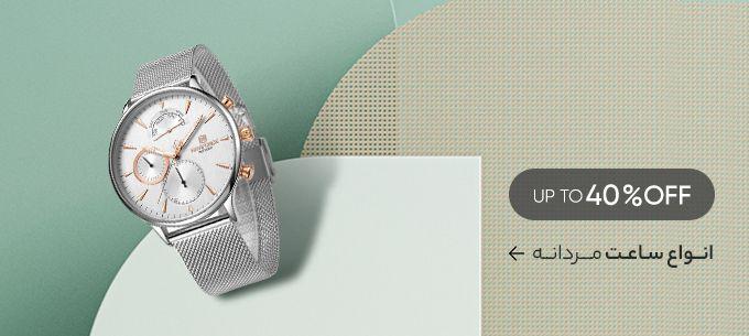 انواع ساعت مردانه