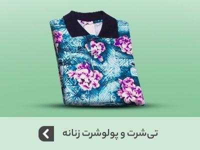تی شرت و پولوشرت زنانه