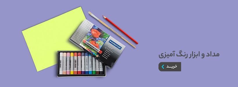 مداد و ابزار رنگ آمیزی