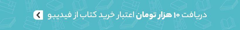 دریافت 10 هزارتومان اعتبار خرید کتاب از فیدیبو