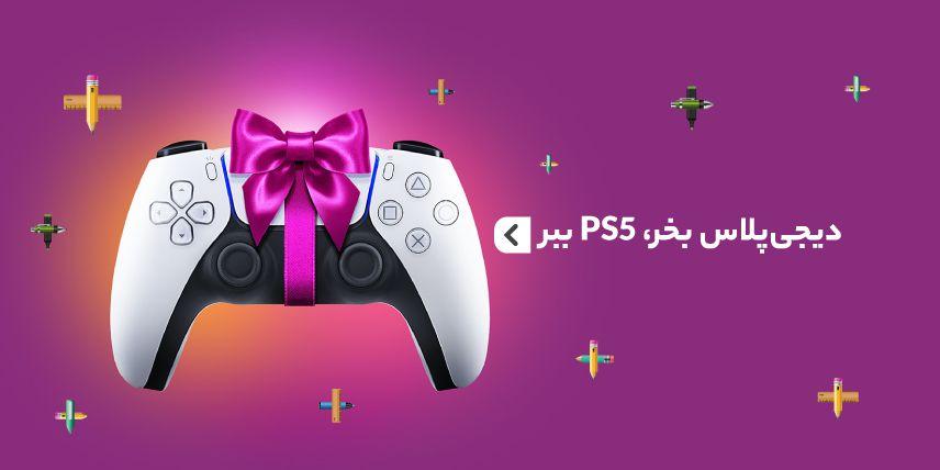دیجی پلاس بخر، PS5 ببر