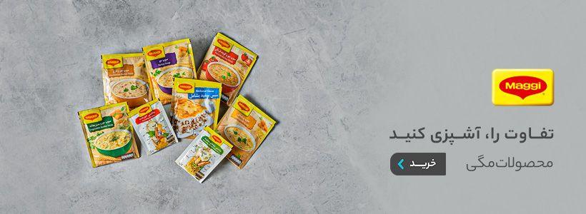 با محصولات مگی، تفاوت را آشپزی کنید!