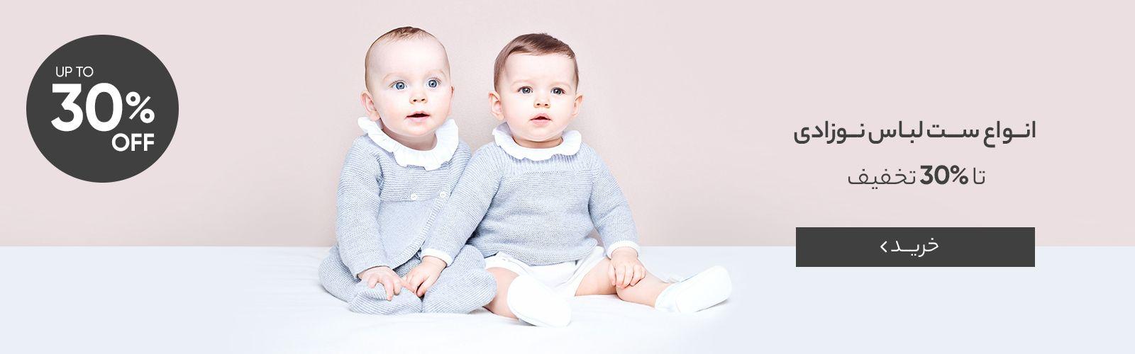 انواع ست لباس نوزادی