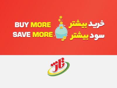 خرید بیشتر، سود بیشتر