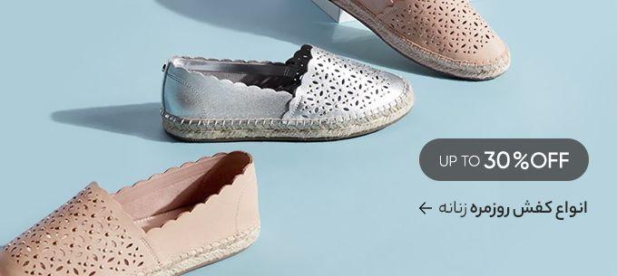 انواع کفش روزمره زنانه