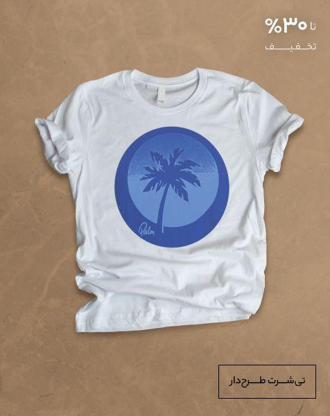 تی شرت های طرح