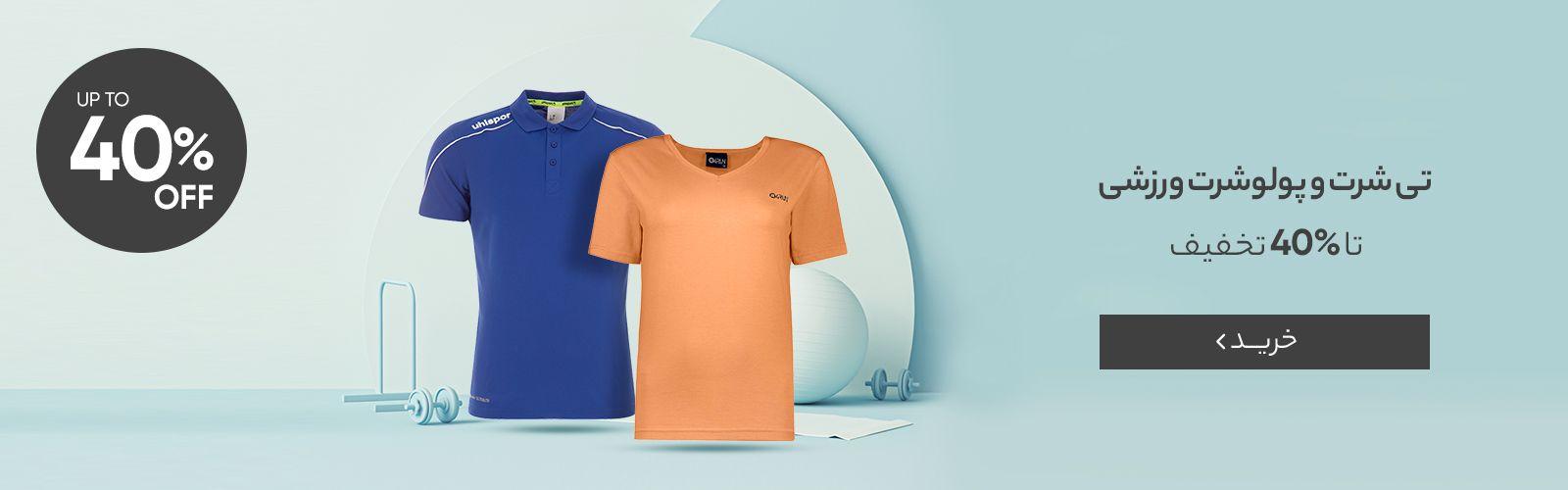 تی شرت و پولوشرت ورزشی